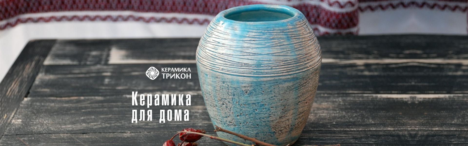 Керамика для дома